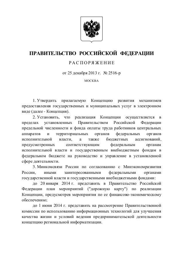 ПРАВИТЕЛЬСТВО РОССИЙСКОЙ ФЕДЕРАЦИИ РАСПОРЯЖЕНИЕ от 25 декабря 2013 г. № 2516-р МОСКВА  1. Утвердить прилагаемую Концепцию ...