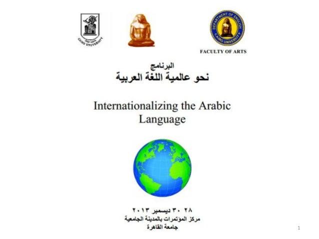 مؤتمر عالمية اللغة العربية   ديسمبر 2013م - Internationalization and Arabic Language Conference: from Research Perspective