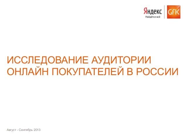 Яндекс_исследование онлайн покупателей в России_сентябрь 2013