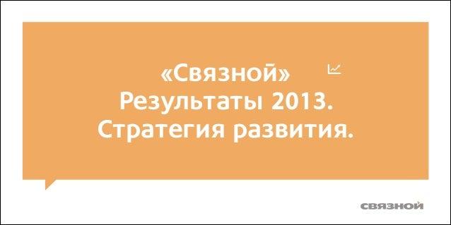 «Связной» Результаты 2013. Стратегия развития.