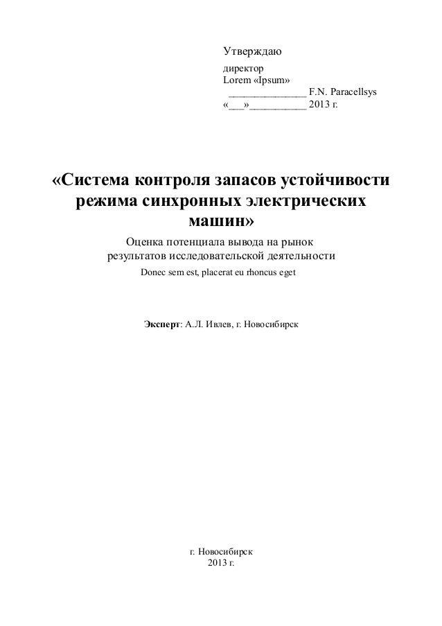 экспертиза системы автоматизации контроля усточивости GRID' знерносистемы 2013