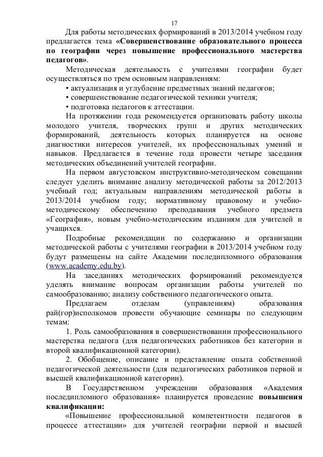 Практитеские задания по географии 7 класс 2018 андриевская