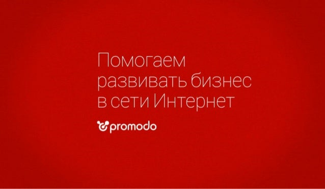 Компания Promodo. Презентация 2014 года