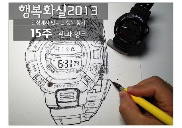 15주 펜과 잉크행복화실2013일상에서 만나는 행복 찾기