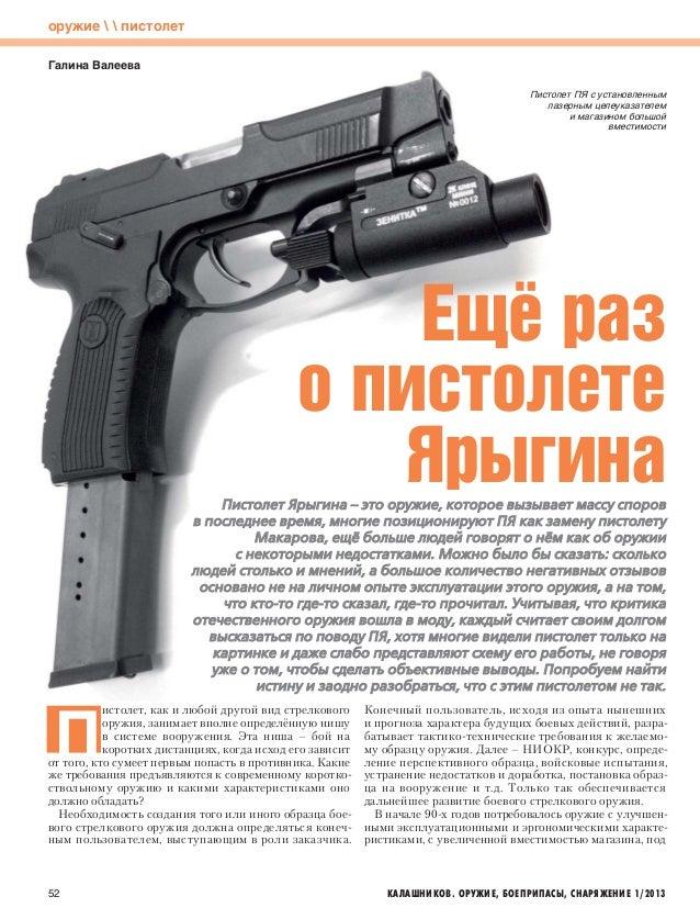 Валеева Пистолет Ярыгина