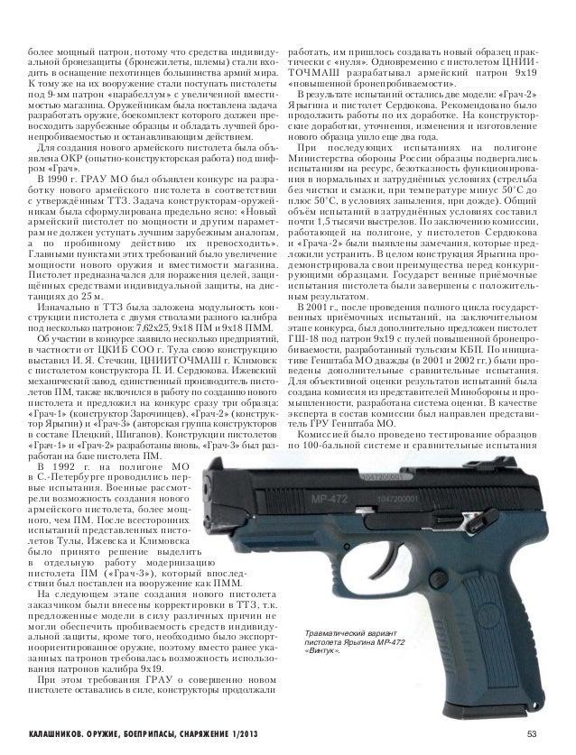 вариант пистолета Ярыгина