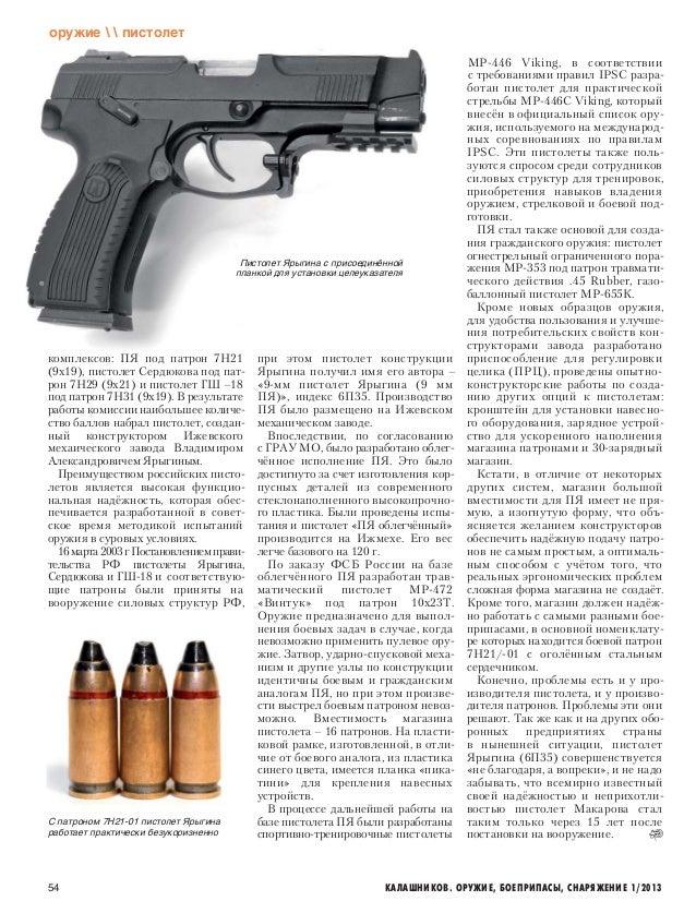 54 оружие пистолет КАЛАШНИКОВ.