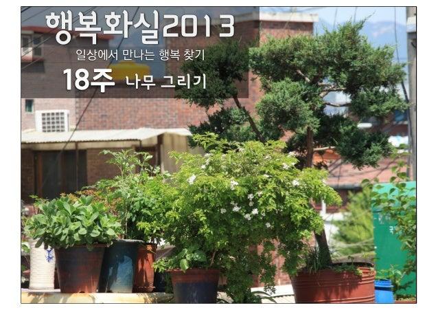 18주 나무 그리기행복화실2013일상에서 만나는 행복 찾기