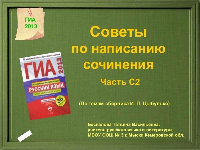 ТЕМЫ сочинений ГИА 2014 года (По сборнику И.П.Цыбулько) .