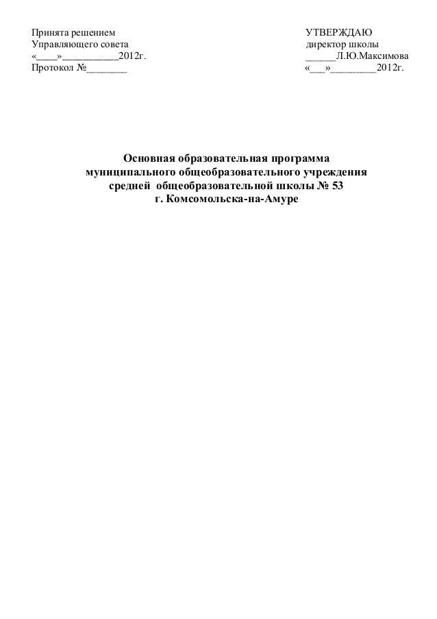 Принята решением Управляющего совета «____»___________2012г. Протокол №________  УТВЕРЖДАЮ директор школы ______Л.Ю.Максим...