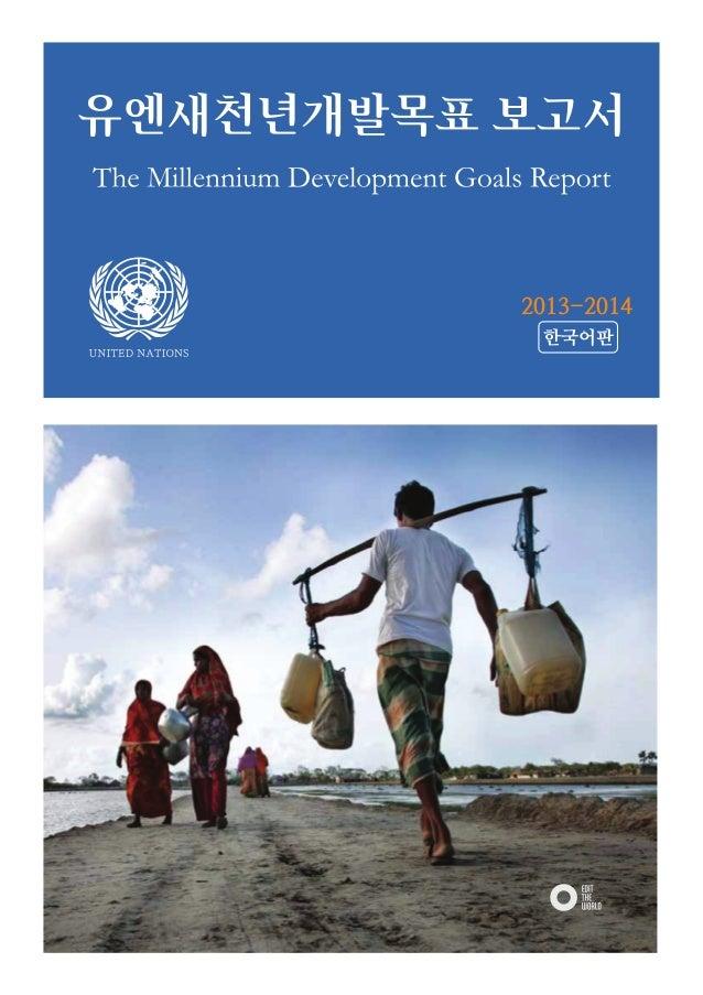 유엔새천년개발목표 보고서 2013 2014 (UN Millennium Development Goals Report 2013-2014_Korean version)