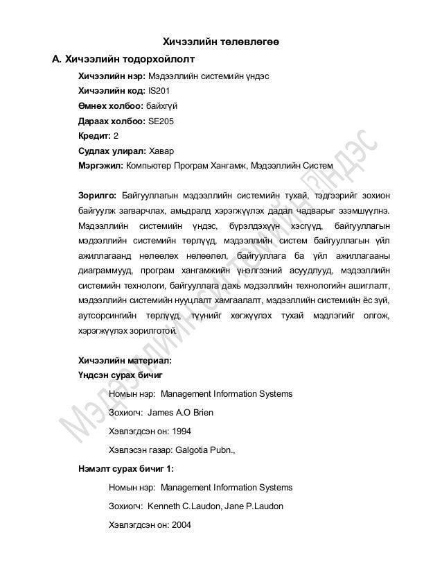мэдээллийн систем хичээлийн төлөвлөгөө 2013 2014