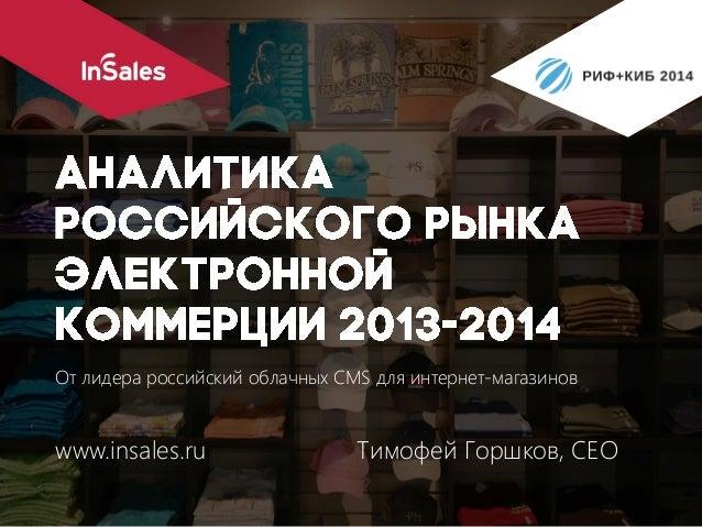 От лидера российский облачных CMS для интернет-магазинов www.insales.ru Тимофей Горшков, CEO