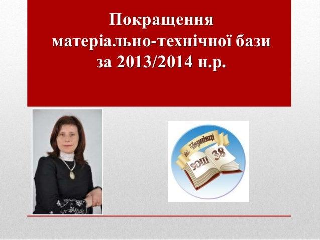 матеріально технічна база 2013-2014 н.р.
