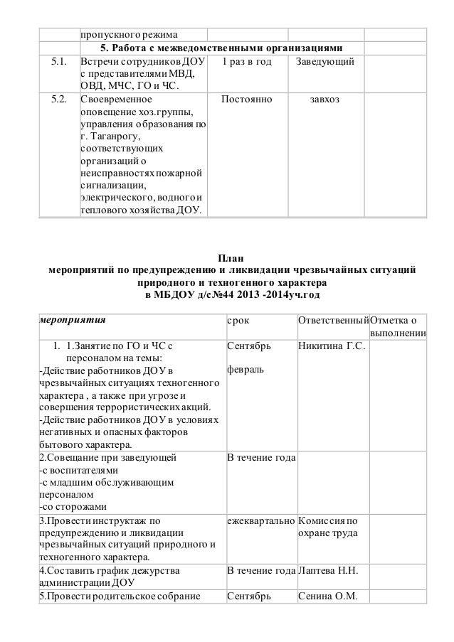 Встречи сотрудников ДОУ с