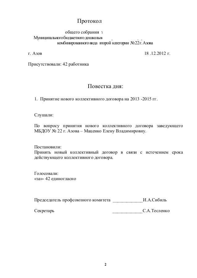 протокол собрания трудового коллектива по коллективному договору образец - фото 4