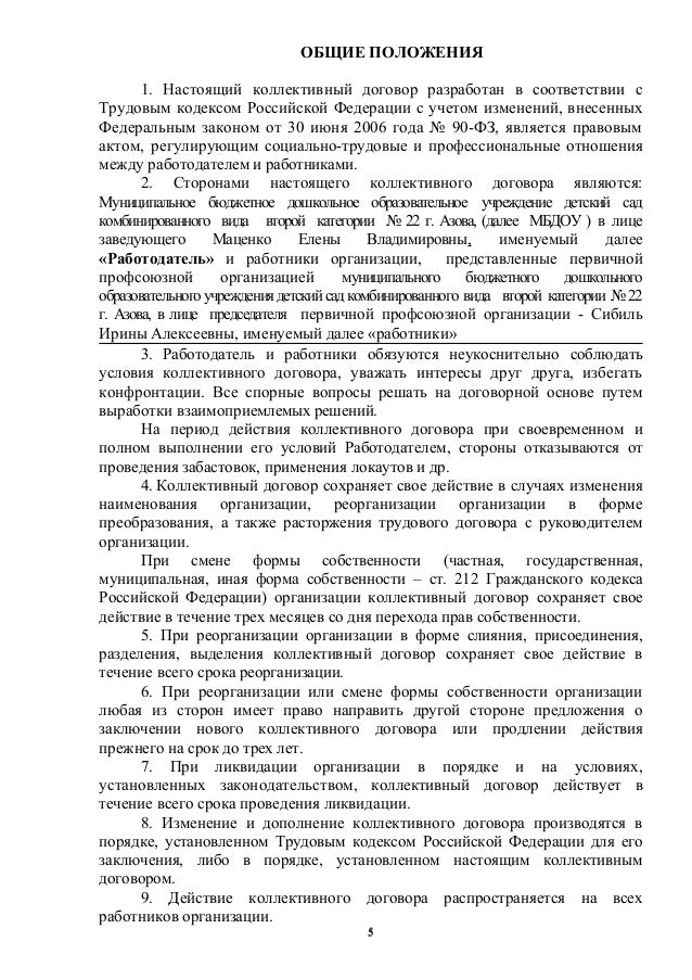 Коллективный Договор Образец 2015 Для Дошкольного Учреждения - фото 9