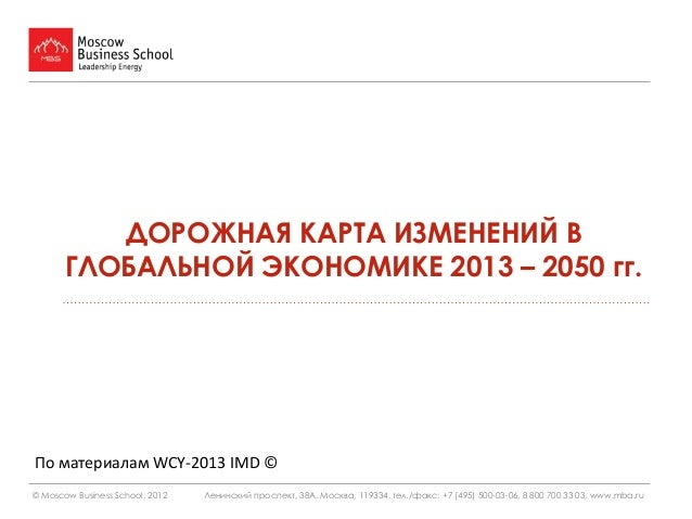 Changes in global economics 2013 - 2050