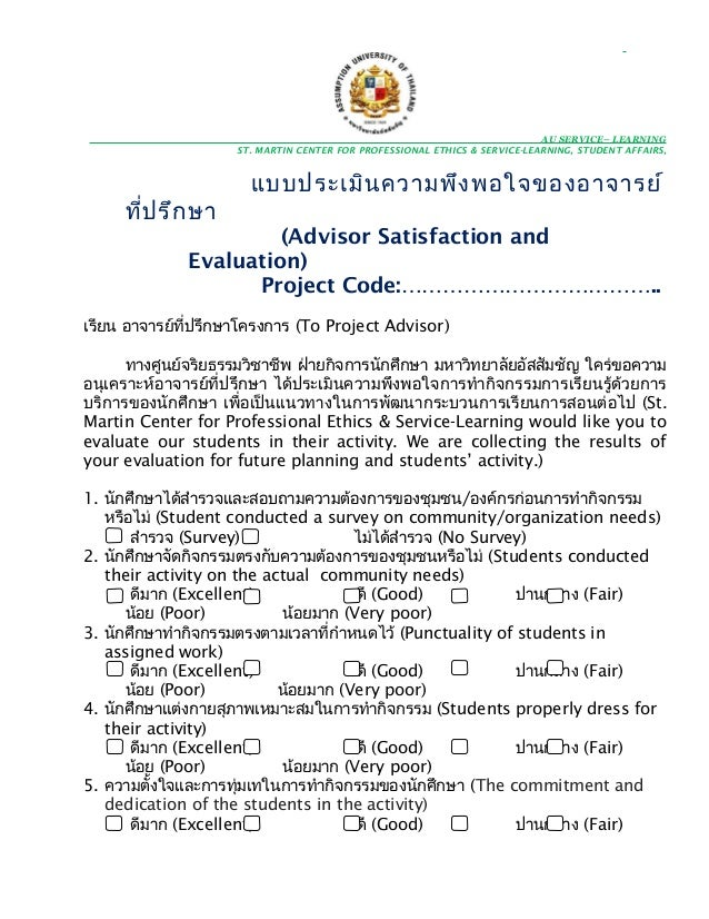 AU SERVICE– LEARNING ST. MARTIN CENTER FOR PROFESSIONAL ETHICS & SERVICE-LEARNING, STUDENT AFFAIRS,  ทีป รึก ษา ่  แบบประเ...