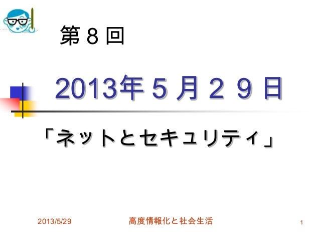 2013年5月29日「ネットとセキュリティ」2013/5/29 高度情報化と社会生活 1第8回