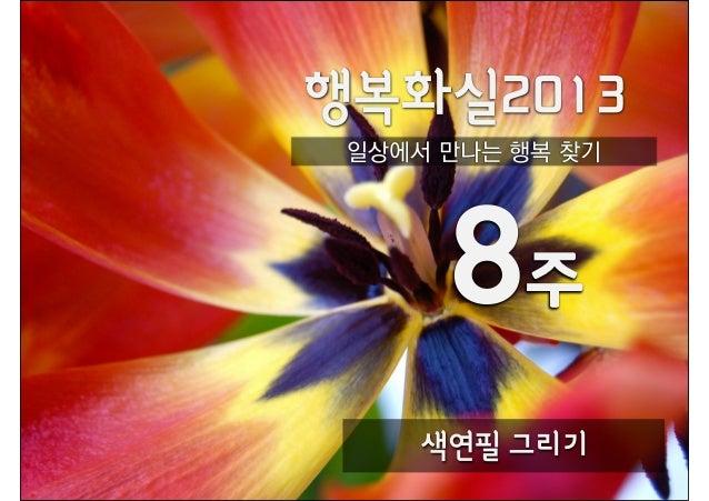 행복화실 2013 8주