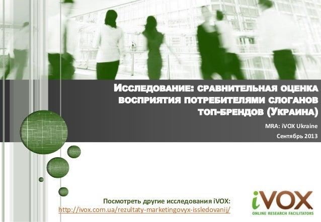 2013.08 ivox tagline benchmarking report
