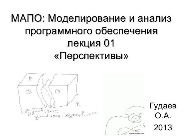 "МАПО 2013 Лекция 01 ""Перспективы"""