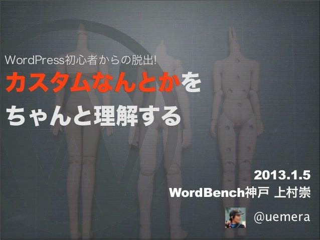 WordPress初心者からの脱出!カスタムなんとかをちゃんと理解する                               2013.1.5                     WordBench神戸 上村崇            ...