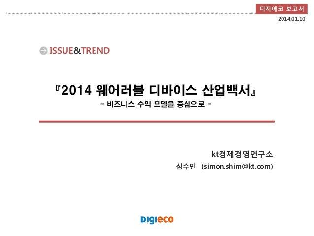 2014 웨어러블 디바이스 산업 백서