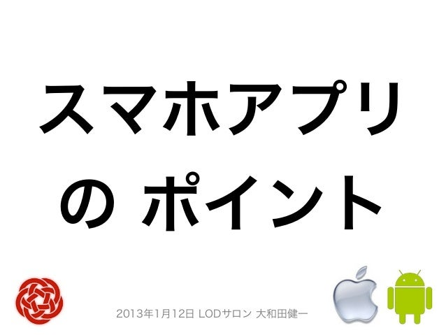 20130112 lod android