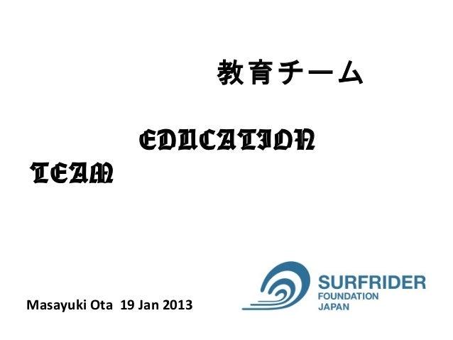 教育チーム                EDUCATIONTEAMMasayuki Ota 19 Jan 2013