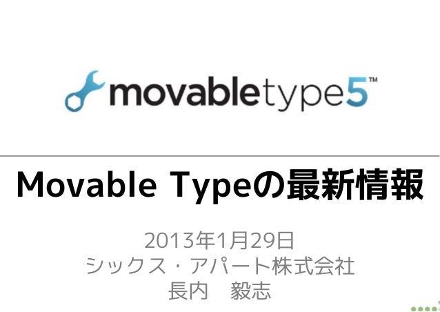 Movable Typeの最新情報     2013年1月29日  シックス・アパート株式会社       長内 毅志