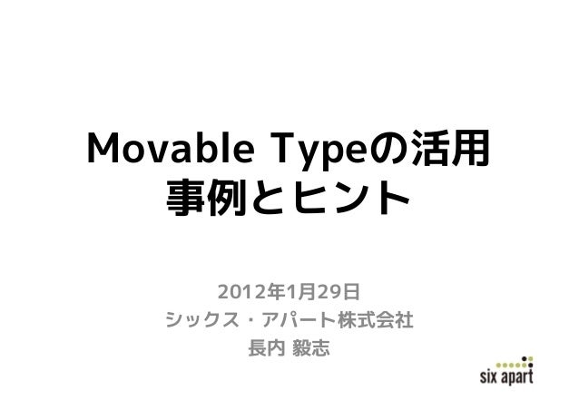 20130129 movable type_usage