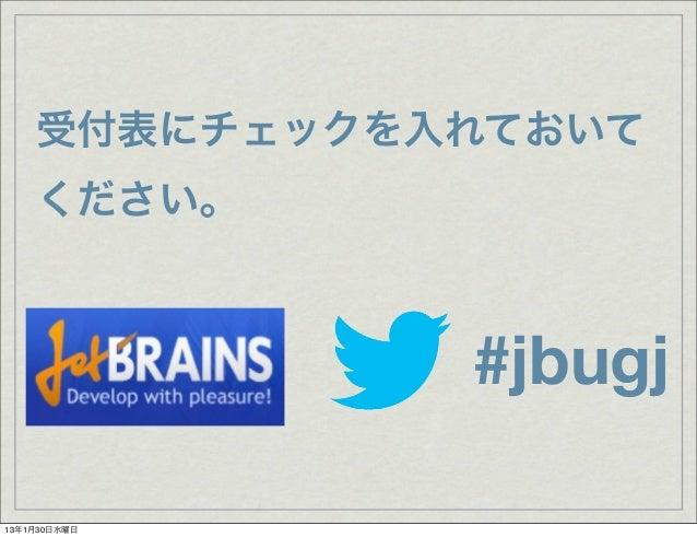 受付表にチェックを入れておいて    ください。              #jbugj13年1月30日水曜日