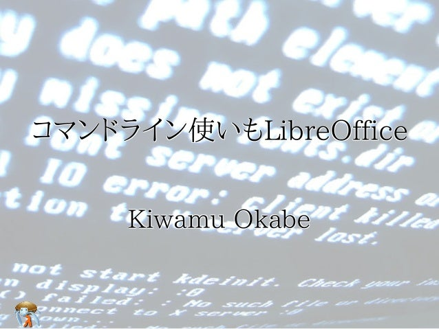 コマンドライン使いもLibreOffice