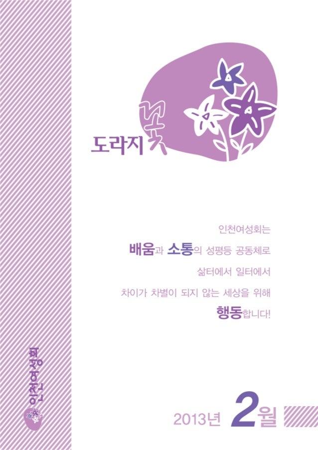 2013 02 도라지꽃
