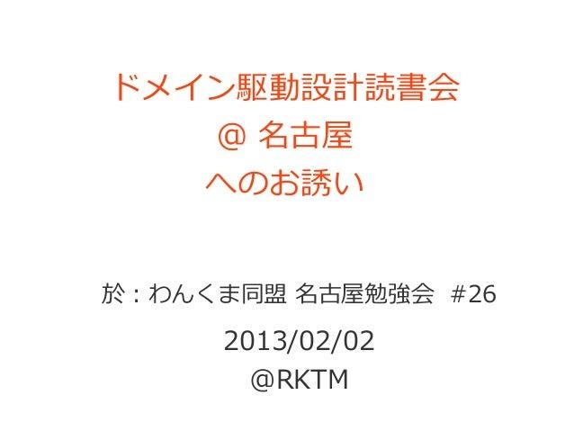 20130202 ドメイン駆動設計読書会at名古屋のお誘い