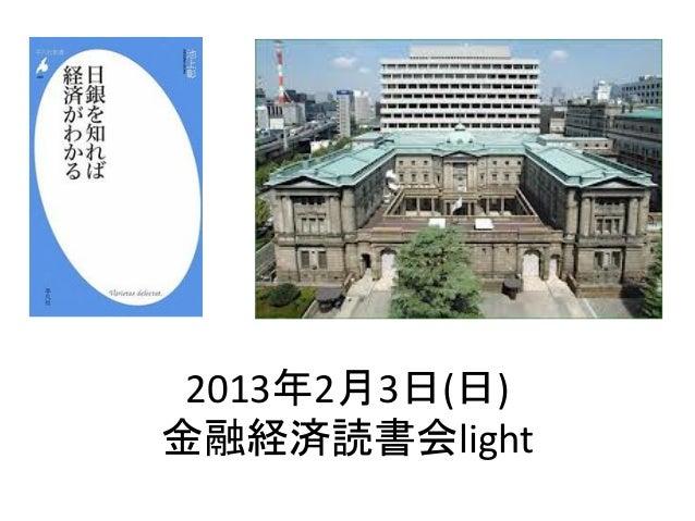2013年2月3日(日)   金融経済読書会light