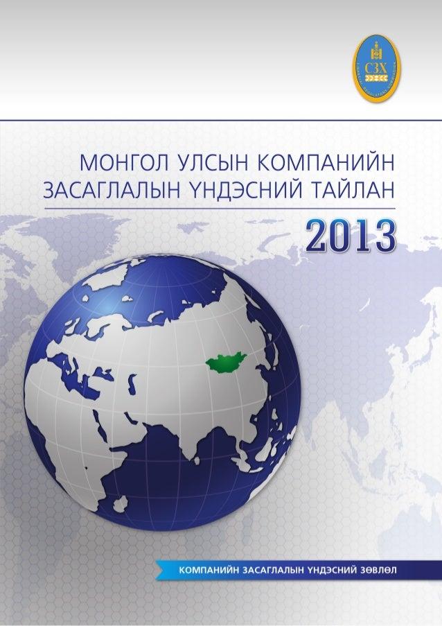 КОМПАНИЙН ЗАСАГЛАЛЫН ҮНДЭСНИЙ ЗӨВЛӨЛ  2013  МОНГОЛ УЛСЫН КОМПАНИЙН ЗАСАГЛАЛЫН ҮНДЭСНИЙ ТАЙЛАН  WWW.GOVERNANCE.MN
