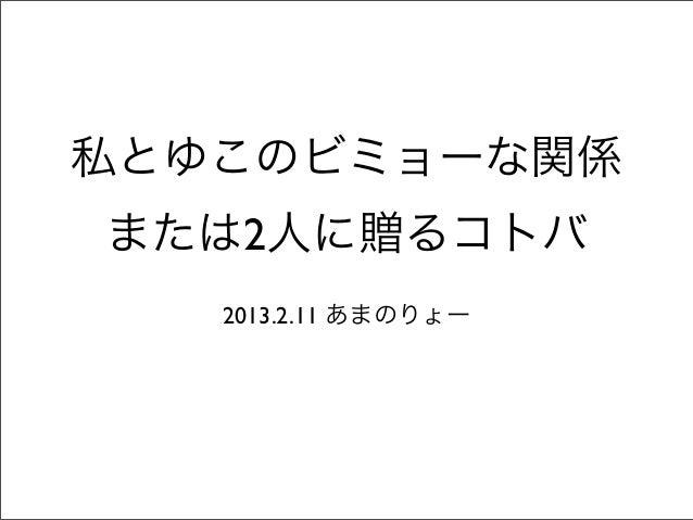 20130211.yuko party.beakmark