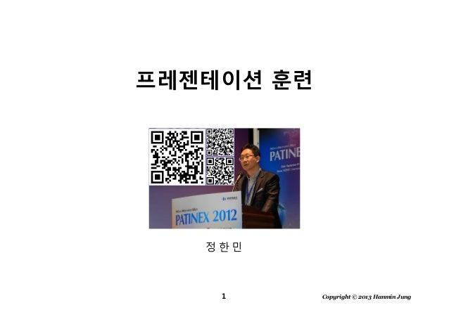 1 Copyright © 2013 Hanmin Jung정 한 민프레젠테이션 훈련