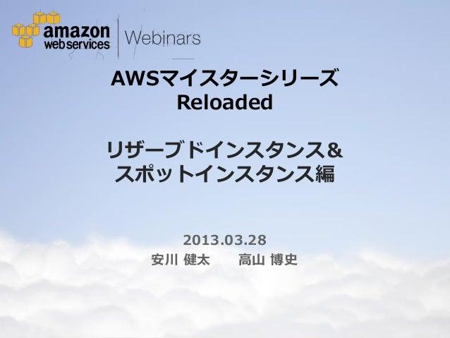 AWSマイスターシリーズ                                       Reloaded                                 リザーブドインスタンス&                  ...