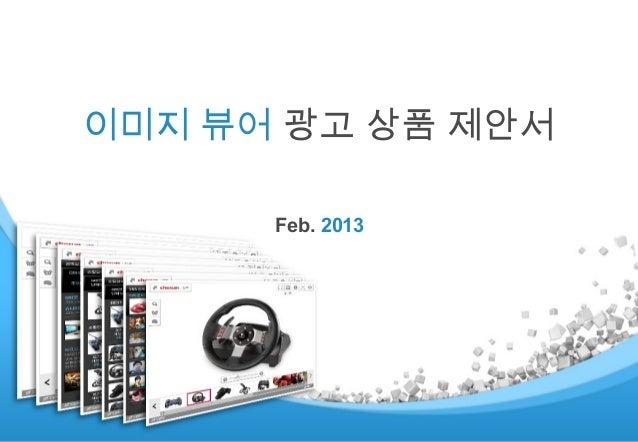 이미지뷰어 광고주용 제안서 20130214 v1.0