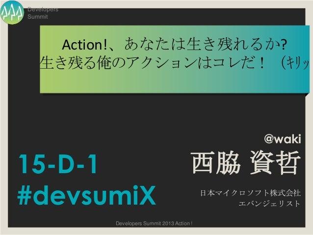 Developer Summit 2013 18-D-1