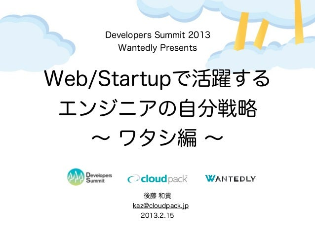 Developers Summit 2013 Wantedly Presents  Web/Startupで活躍する エンジニアの自分戦略 〜 ワタシ編 〜