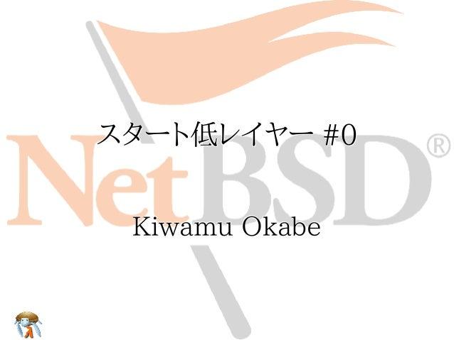 スタート低レイヤー #0 Kiwamu Okabe