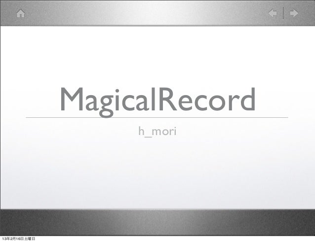MagicalRecord                   h_mori13年2月16日土曜日