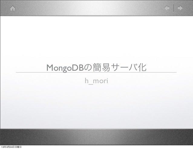 MongoDBの簡易サーバ化                   h_mori13年3月24日日曜日