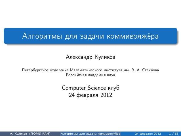 20130224 tsp csclub_spb