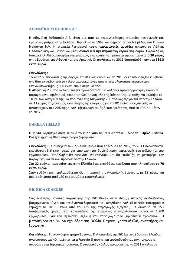Συνάντηση Χατζηδάκη, Μηταράκη με εκπροσώπους με μεγάλων επειχειρήσεων που έχουν ανακοινώσει πρόσφατα έναρξη ή αύξηση των δραστηριοτήτων